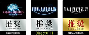 「ファイナルファンタジーXIV」推奨ロゴ