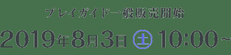 プレイガイド一般販売開始 2019年8月3日(土)10:00~