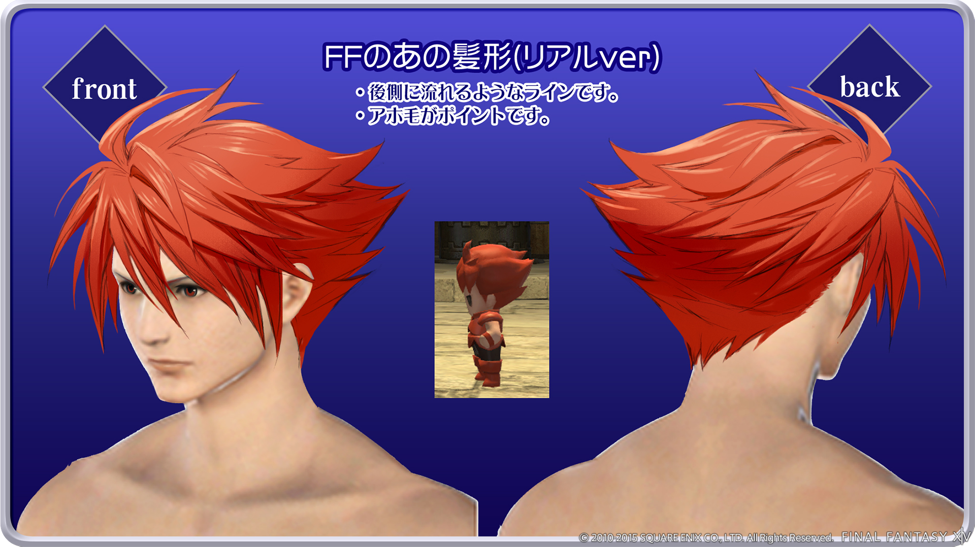 Announcing The Winners Of The Hairstyle Design Contest Final Fantasy Xiv The Lodestone